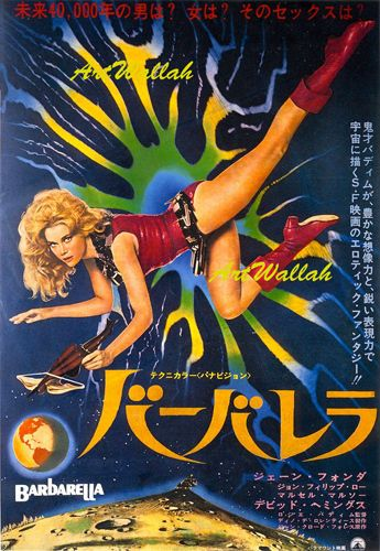 Barbarella Japanese Movie Film Poster T-Shirt. Gents, Ladies & Kids Sizes