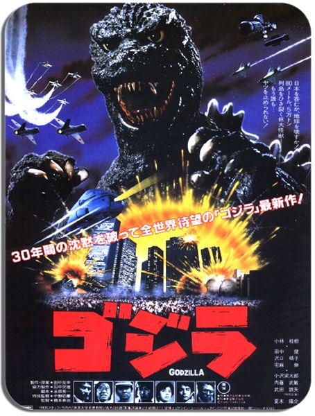 Godzilla 1985 Movie Poster Mouse Mat. Japanese Monster Film Mouse Pad