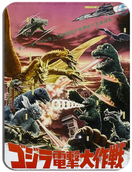 Godzilla Destroy all Monsters vintage movie poster Mouse Mat. Classic Japanese film Mouse Pad