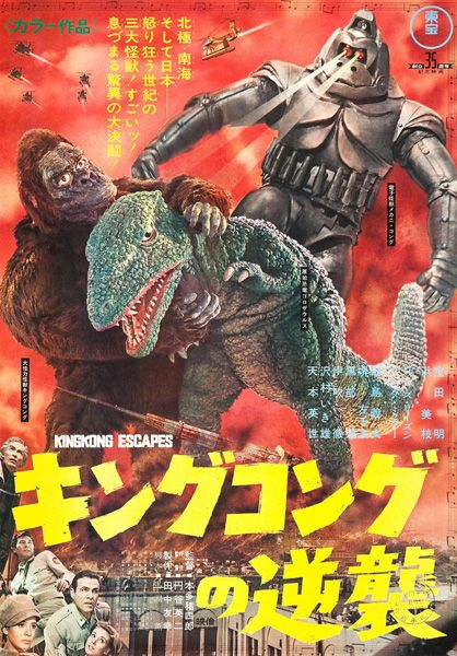 King Kong Escapes T Shirt. Japanese Kaiju Monster Movie Tee