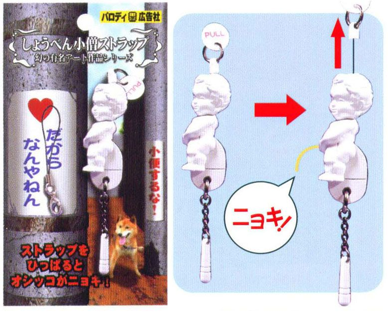 Mannequin Pee phone/key chain/bag Charm