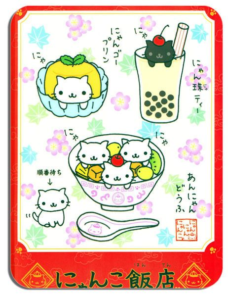 Nyan Nyan Nyanco Mouse Mat. Cartoon Animation Comic Kawaii Japan Food Mouse pad