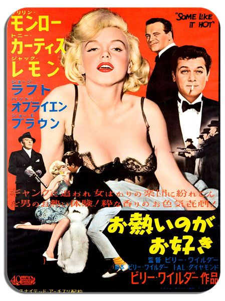 Some Like It Hot Japanese Movie Poster Mouse Mat. Marilyn Monroe Film Mouse pad